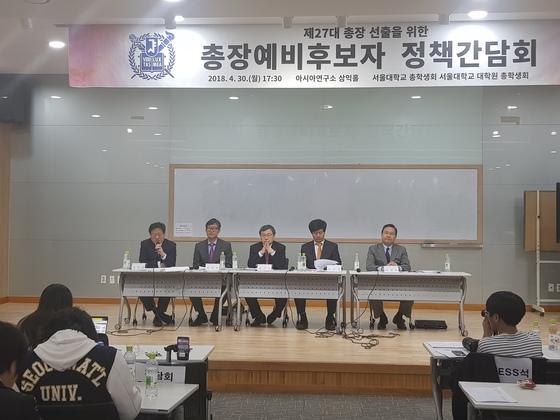 지난 4월 서울대 총장 예비 후보 5명이 서울대 아시아연구소에서 정책간담회를 하고 있다. 송우영 기자