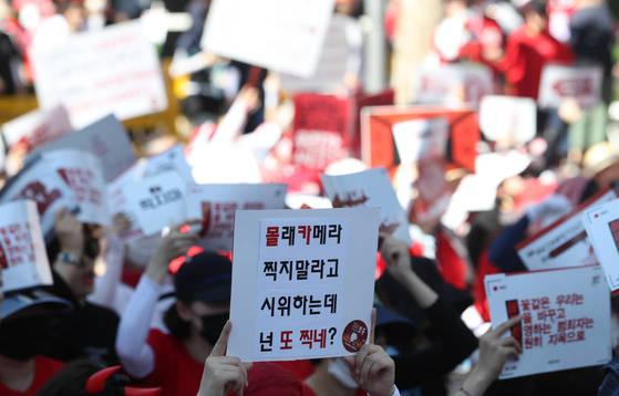 지난 7일 열린 제3차 불법촬영 편파수사 규탄시위에서 참가자들이 피켓을 들고 있다. [연합뉴스]