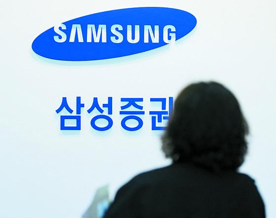 지난 4월 배당오류 사태와 관련, 금융감독원이 현장조사를 실시한 날 삼성증권 지점의 모습. [연합뉴스]