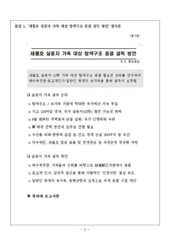 더불어민주당 김병기 의원이 9일 공개한 기무사의 '세월호 실종자 가족 대상 탐색구조 종결 설득 방안' 문건의 필사본. [자료 김병기 의원실]