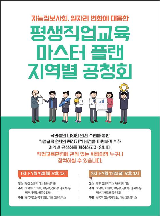 평생직업교육훈련 마스터플랜 공청회 안내 포스터.