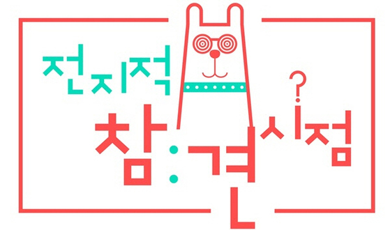 [사진 MBC '전지적 참견 시점']
