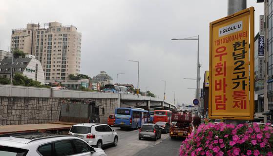 5일 서울 한남2고가도 인근에 철거 안내문이 붙어 있다.   서울시는 안전문제와 교통정체 등의 이유로 42년 된 한남고가를 10일부터 철거하고 그 자리에 중앙버스전용차로를 개설하기로 했다가 잠정연기됐다. [연합뉴스]