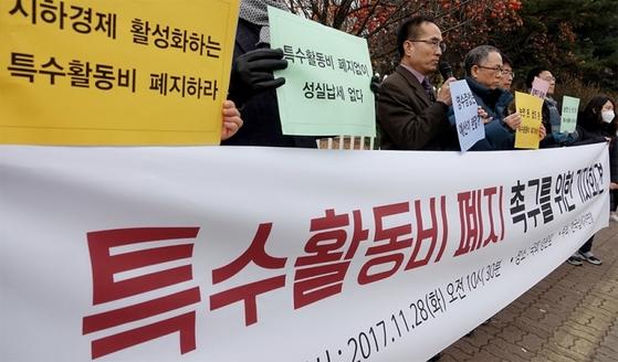 한국납세자연맹 회원들이 국회 정문 앞에서 특활비 폐지를 촉구하는 기자회견을 했다.