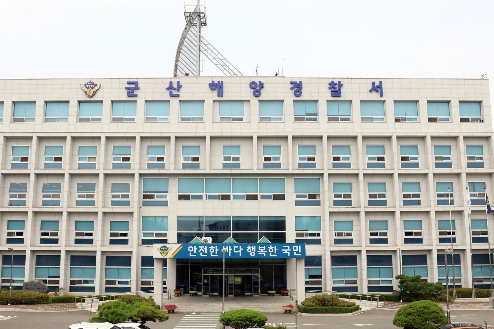 군산해양경찰서. [뉴스1]