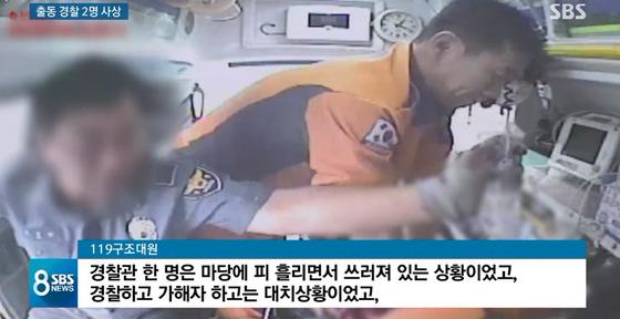 故 김선현 경위가 출동 현장에서 흉기 피습을 당한 뒤 응급처치를 받으며 구급차에 실려가고 있다. [사진 SBS 뉴스 캡처]