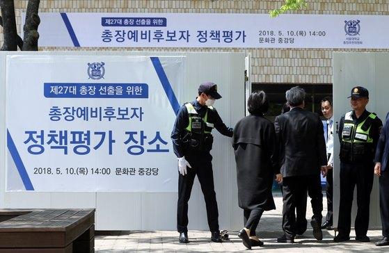 지난 5월 서울대 교직원들이 총장 선출을 위한 정책평가 장소에 들어가고 있다. [뉴스1]