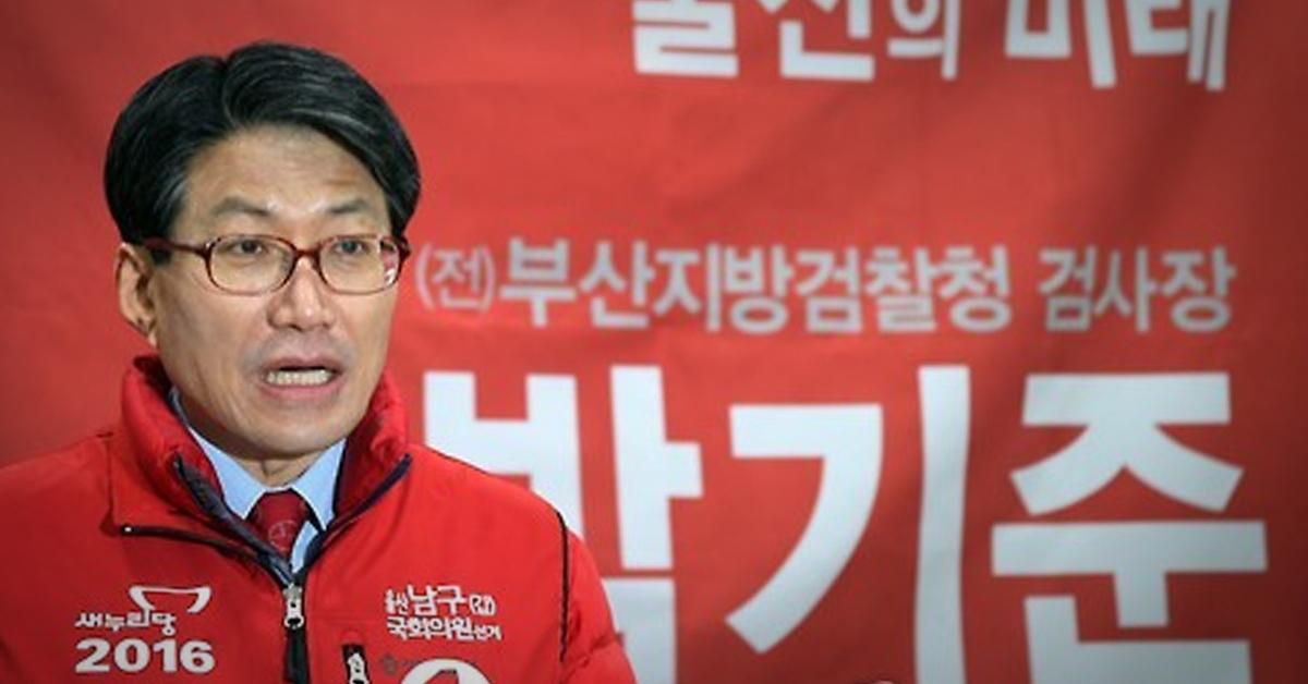 박기준 전 부산지검장. [연합뉴스]