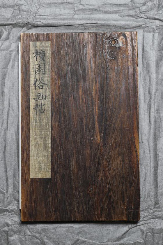 '단원속화첩'의 표지. 화첩엔 '무자청화 김홍도사'라는 묵기와 '삼청연월화'라는 두보의 시구를 딴 도인이 찍혀있다.