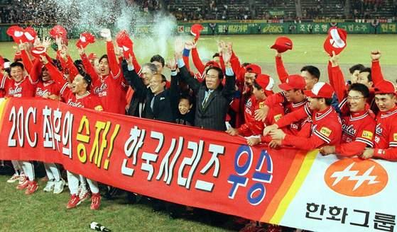 1999년 한국시리즈 당시 우승한 한화