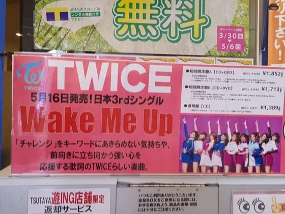 지난 5월 일본 나가사키의 한 서점에 소개된 트와이스 신곡 발매 광고