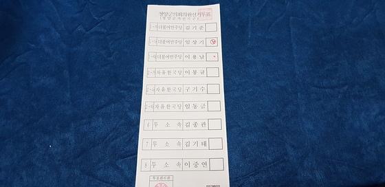 충남 청양군의원 선거 '1표차 당선' 논란이 된 무효표. 11일 오후 충남선관거관리위원회의 투표지 검증에 따라 당선자가 바뀌게 됐다. 신진호 기자