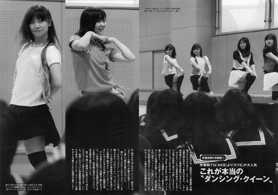 일본 가코 공주가 고교 축제에서 소녀시대 'Oh'에 맞춰 안무를 했다는 소식을 전하는 일본의 월간지 기사