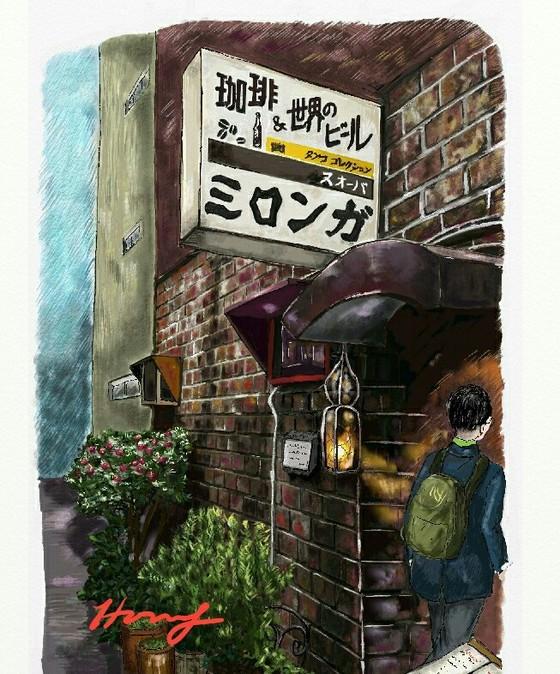 도쿄 진보초의 유서 깊은 탱고카페 밀롱가 by 갤럭시노트5. [그림 홍미옥]