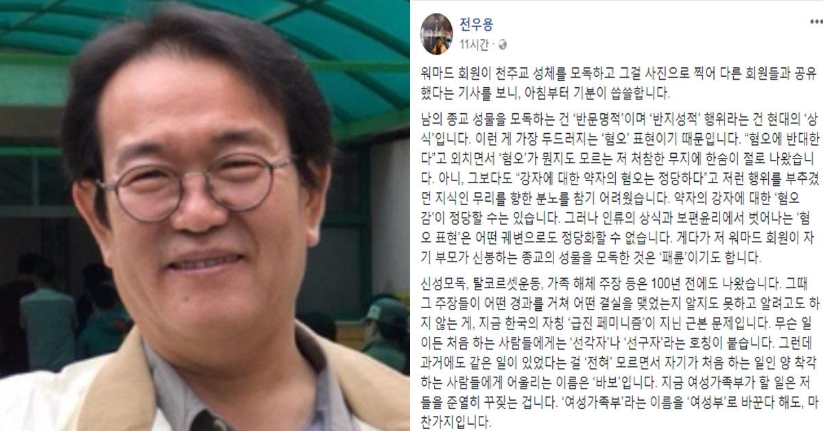 역사학자 전우용씨(왼쪽)이 자신의 페이스북에 올린 글(오른쪽) [중앙포토, 전우용씨 페이스북 캡처]