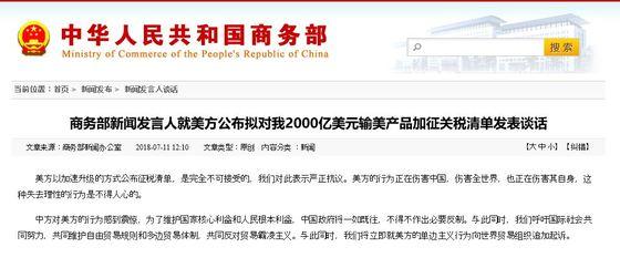 미국의 2000억 달러 추가 관세에 반박한 중국 상무부 담화문 [중국 상무부 캡처]