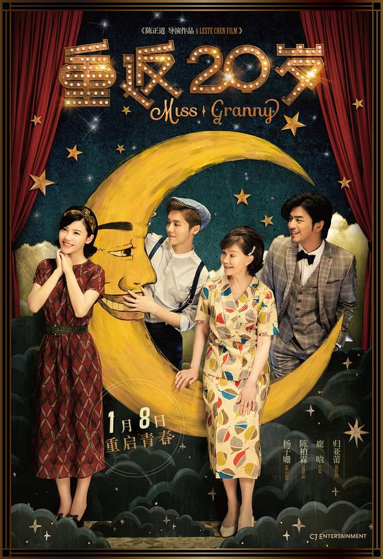 중국서 1200만 관객을 모은 '20세여 다시 한번' 포스터. 한국 영화 '수상한 그녀'의 중국판이다.