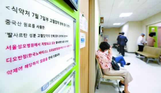 발암물질이 섞인 중국산 고혈압 치료제 원료 '발사르탄'이 들어간 고혈압약을 처방하지 않는다는 안내문이 10일 서울성모병원 진료실 앞에 붙어있다. [뉴스1]