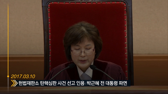 2017년 3월 10일 이정미 당시 헌법재판관이 박근혜 전 대통령의 탄핵을 인용하는 주문을 읽고 있다.