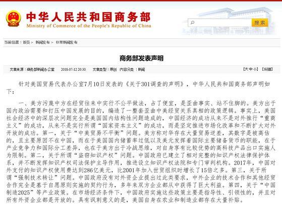 미국이 주장한 중국의 무역 불공정행위가 중국의 탓이 아니라고 조목조목 반박한 중국 상무부 성명 [사진=중국 상무부 캡처]