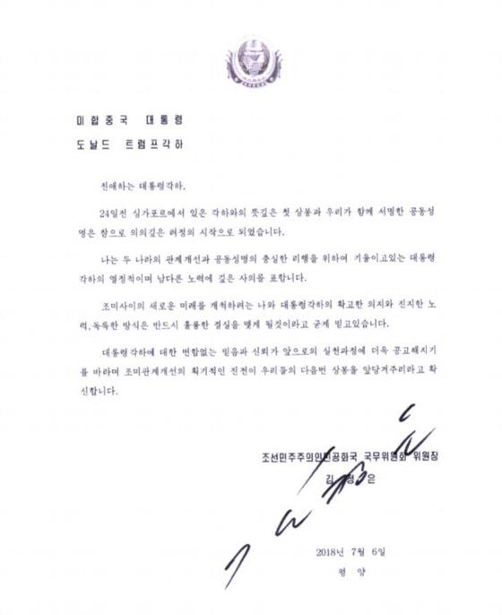 트럼프 대통령이 트위터에 공개한 김정은 친서.