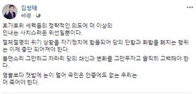 김성태 자유한국당 대표 권한대행 겸 원내대표가 12일 자신의 페이스북에 적은 글. [페이스북 캡처]