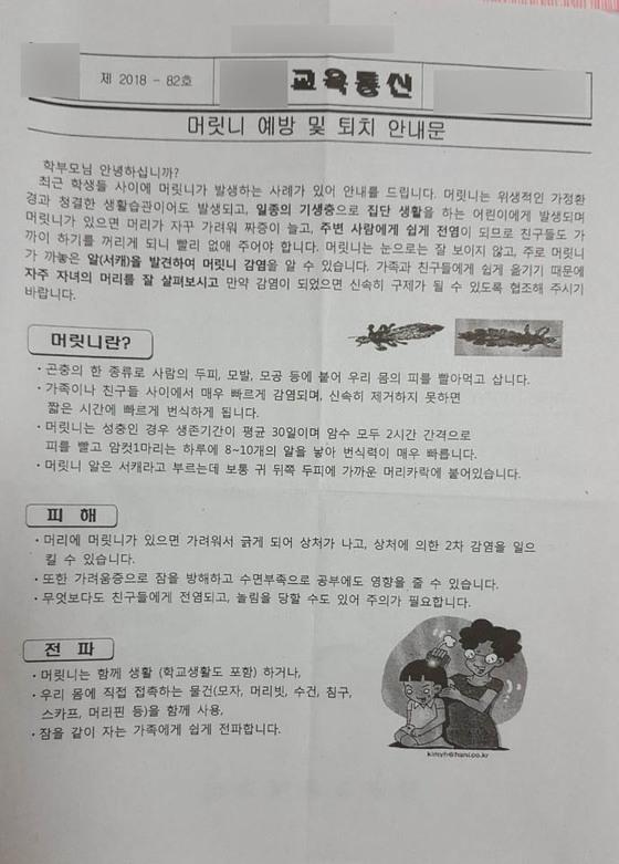 최근 경기도의 한 초등학교가 전교생 가정에 보낸 머릿니 예방을 위한 가정통신문 [중앙포토]