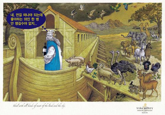 스페인 바르셀로나 광고대행사 DDB의 Vina Monty Osborne 와인 광고. [사진 원본 출처 adeevee.com]