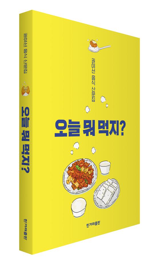 소설가 권여선 작가의 음식 산문집 '오늘 뭐먹지'. 계절에 어울리는 다양한 음식을 그림과 함께 담아냈다. [사진 한겨레출판]