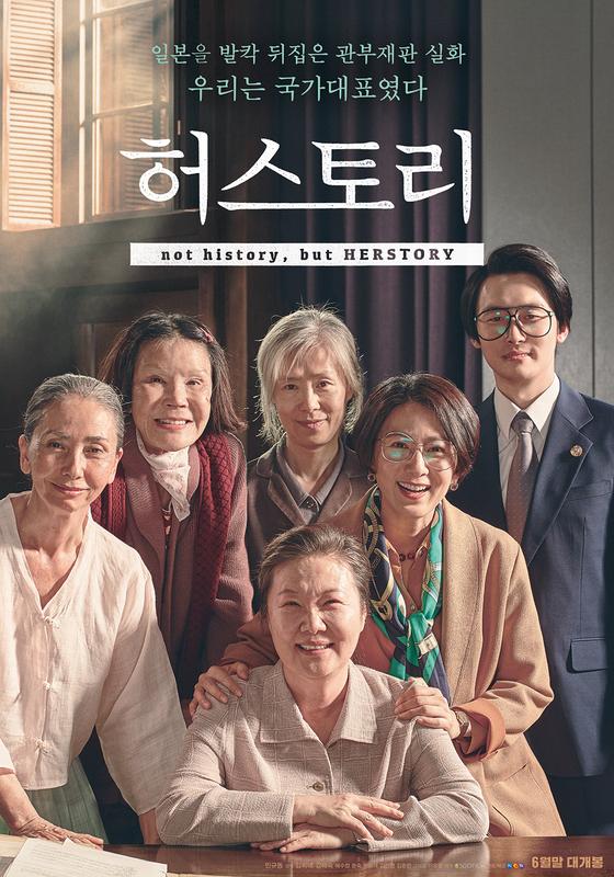 영화 '허스토리' 포스터.