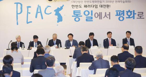 13일 오전 서울 중구 월드컬처오픈에서 재단법인 한반도평화만들기 2018년 연례학술회의가 열렸다.