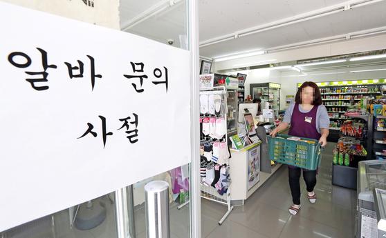 15일 충남의 한 편의점에 '알바 문의 사절'이라는 안내문이 붙어 있다. 연합뉴스.