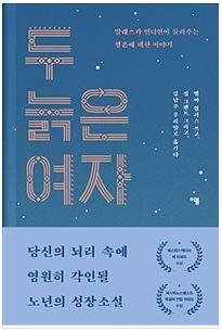 두 늙은 여자 / 벨마 월리스 씀·짐 그랜트 그림·김남주 옮김 / 이봄 / 1만2000원