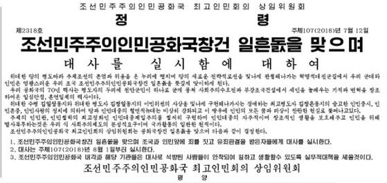 북한이 다음달 1일부터 사면을 실시키로 했다는 최고인민회의 결정(정령)을 16일 공개했다. [사진 노동신문]