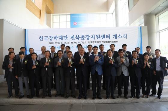 한국장학재단, 전북출장지원센터 개소