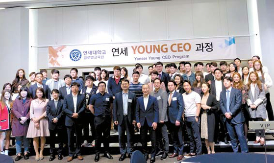 연세 Young CEO 과정은 경영 후계자나 예비 경영자를 위한 과정이다. [사진 연세대]
