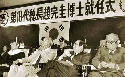1987년 제18대 조완규 서울대 총장의 취임식. [사진 서울대]