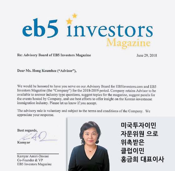 클럽이민의 홍금희 대 표가 미국투자이민 분 야에서 권위 있는 전문 지인 EB5 Investors Magazine으로부터 미 국투자이민 자문위원 으로 위촉받았다. [사진 클럽이민]