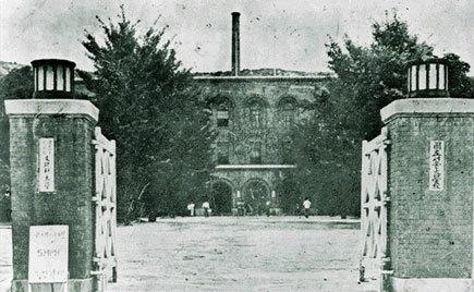 1946년 개교 당시 서울 동숭동의 서울대 문리과 대학의 모습. [사진 서울대]