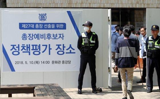 지난 5월 서울대 구성원들이 총장 후보자들에 대한 투표를 하기 위해 투표 장소로 들어가고 있다. [뉴스1]