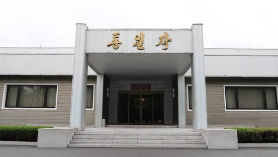 남북 장성급회담 회담장소인 판문점 북측지역의 통일각 모습. [사진공동취재단]