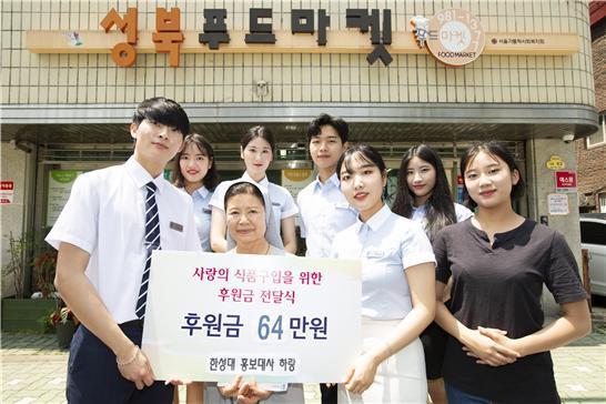 한성대 홍보대사가 18일(수) 성북푸드마켓에서 대동제 축제 기간 동안 재능기부를 통해 마련한 기부금을 전달하고 있다.