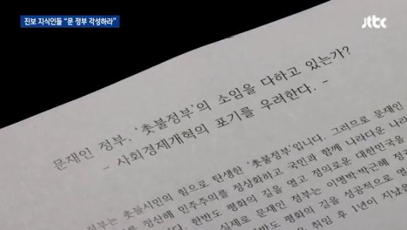 18일 진보 성향의 지식인 323명이 참여한 '지식인 선언 네트워크'가 발표한 선언문. [사진 JTBC '뉴스룸']
