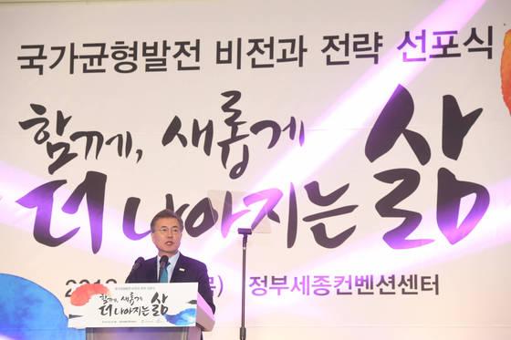 문재인 대통령이 지난 2월 세종시 정부세종컨벤션센터에서 개최된 국가균형발전 비전 선포식에서 발언을 하고 있다. [청와대사진기자단]