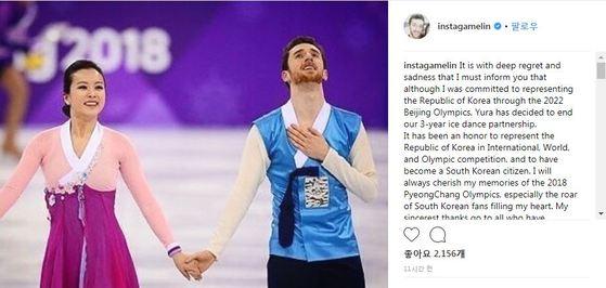 피겨 아이스댄스 국가대표로 활동한 알렉산더 겜린의 마지막 인사. [사진 겜린 SNS]