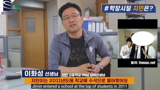 Photo from BusanIlbo Youtube Screenshot