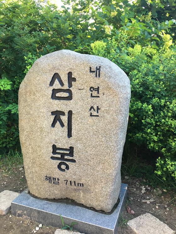 내연산 삼지봉 정상석. [사진 하만윤]