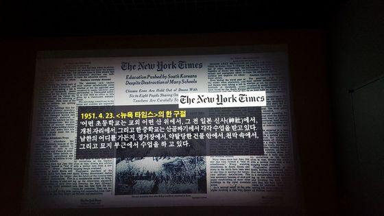 뉴욕타임스는 전쟁 속 한국의 학구열을 주목해 기사로 소개했다. [사진 송의호]