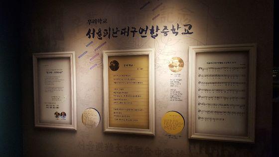 조지훈 시인은 '서울피난 대구연합중고교' 의 교가를 작사하고 마종기 시인은 당시를 시로 남겼다. [사진 송의호]
