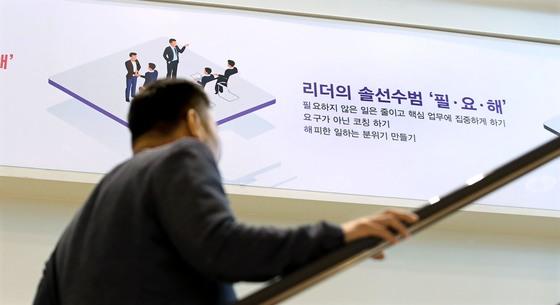 근로시간 단축이 시작된 후 첫 근무일일 7월 2일 서울 종로구 KT 광화문빌딩 이스트 로비에 캠페인 문구가 게시돼 있다. <저작권자 ⓒ 1980-2018 ㈜연합뉴스. 무단 전재 재배포 금지.>